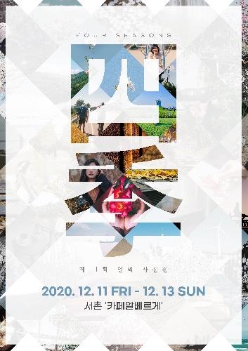 제 1회 일찍 사진전: 사계(四季) _ 포스터