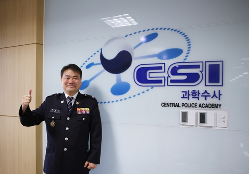 중앙경찰학교 288기 18학급 인화