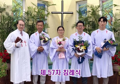 57차침례식